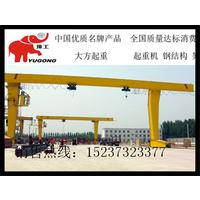 河南大方重型机械有限公司供应MHL型电动葫芦门式起重机