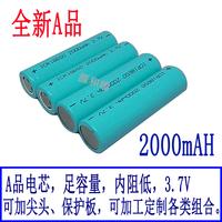 18650锂电池 2000mAH 移动电源强光手电筒