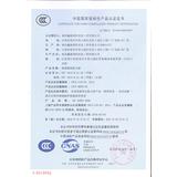 防火窗甲级活动3c证书