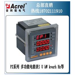 安科瑞PZ80-E4 三相多功能表 面板安装