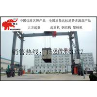 河南大方重型机械有限公司供应轮胎式集装箱门式起重机