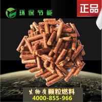 供应厂家直销东莞木屑生物质颗粒