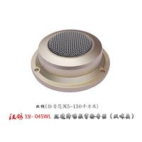 高端音频监控汉鸽品牌XM-045WL双核双咪头降噪数字拾音器