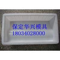 保定华兴模具供应预制路平石塑料模具
