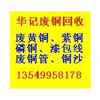 佛山废铜回收公司收购废黄铜紫铜磷铜铜沙