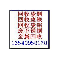 禅城废品回收公司收购废铝废铜不锈钢废料废电缆废马达