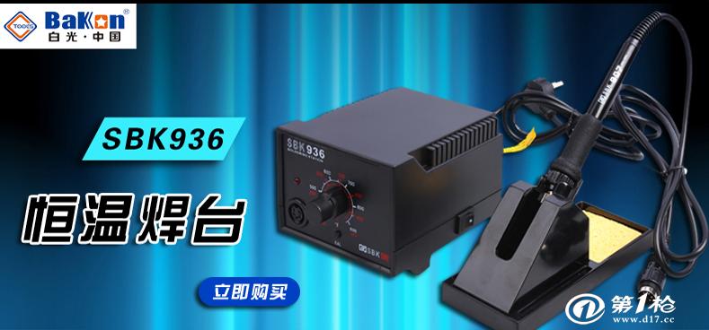 白光sbk936电烙铁 60w恒温焊台 批发936焊台