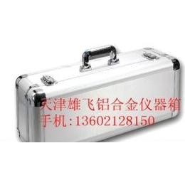天津雄飞铝合金箱