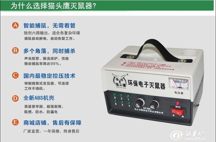 最简单的捕鼠器高压电捕鼠器六路输出1000米灭杀