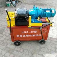 衡水永兴HGS-40B全自动钢筋直螺纹滚丝机套丝机