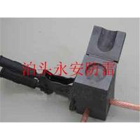 放热焊接模具是低成本新型焊接模具
