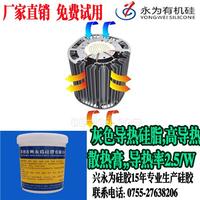 高导热散热膏灰色导热硅脂生产厂家导热率2.5W