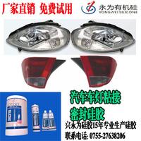 汽车车灯密封硅胶_LED大灯防水胶_尾灯外壳粘接胶水生产厂家
