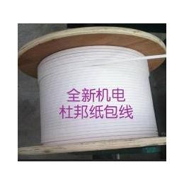 杜邦纸包线厂家企业_杜邦纸包线企业_杜邦纸包线生产商