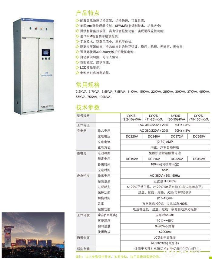 联源直销feps-ly-22kw三相eps电源可定做配电箱