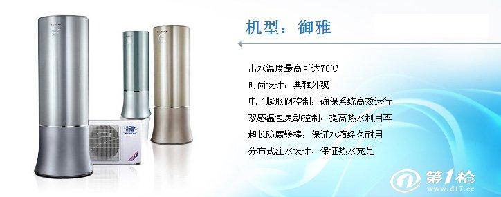 格力御雅空气能热水器