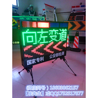 厂家直销LED便携式警示牌便携式显示屏LED滚动屏品质保障