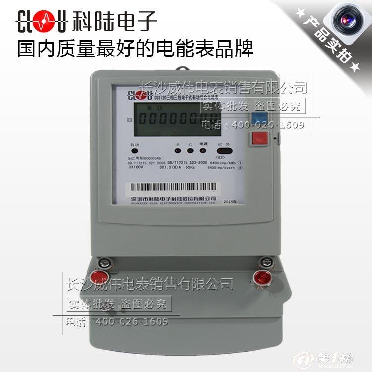 计量仪表 电表 电光伏双向电表接线图