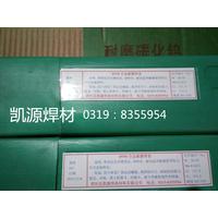 D802D812D822合金焊条钴基堆焊耐磨焊条