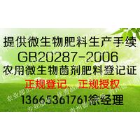 出租肥料登记证办理生物肥料登记证租赁