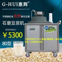 电动石磨豆浆机-第1枪