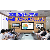 远程高清视频会议系统解决方案