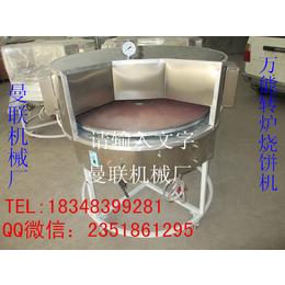 郑州烧饼机厂家 河南曼联机械厂转炉烧饼机