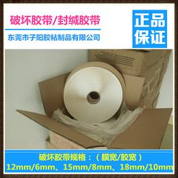 东莞厂家直销破坏胶带膜宽12mm15mm18mm封口胶带