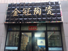景德镇市金冠陶瓷有限公司 门店