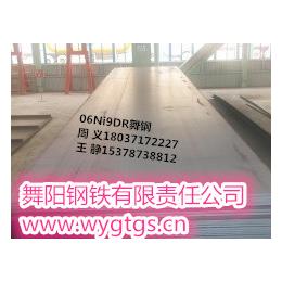舞阳钢厂私人订制06Ni9DR舞阳钢铁现货网加分多少