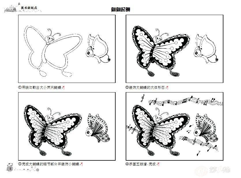 绘画书籍 儿童线描画入门教程 动物水墨画国画起步-幼儿学画涂色画