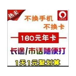 东阿亿信100元促销卡