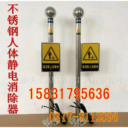 静电消除新型Ex-ASJD03不锈钢人体静电释放器