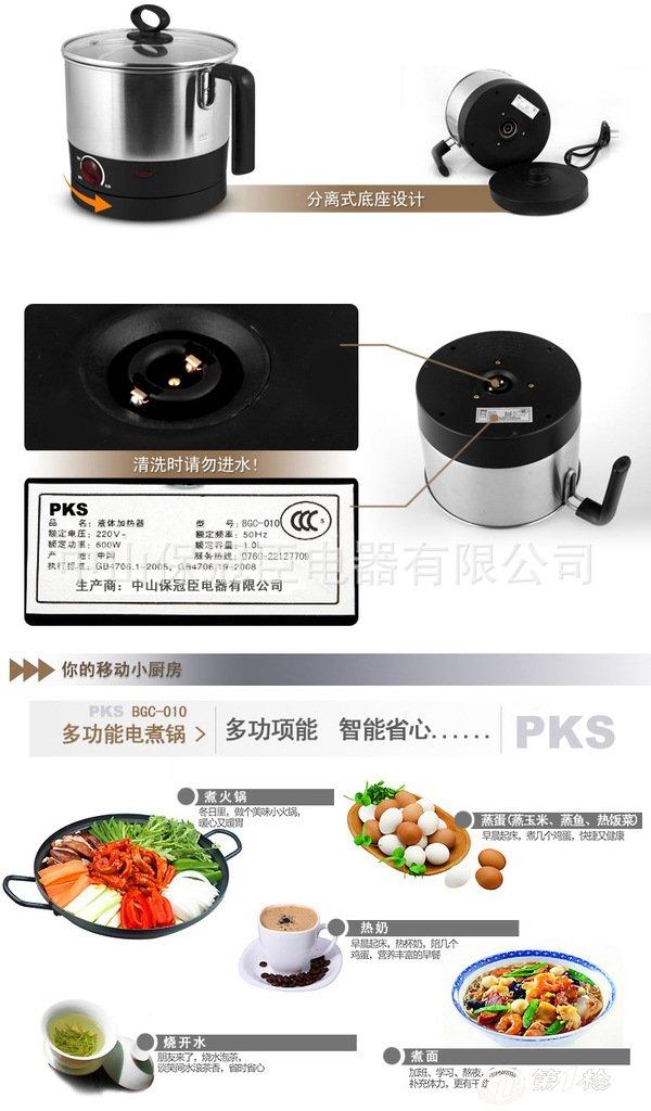 多功能电煮锅,不锈钢电煮锅,小型电煮锅1.2l,1.5l,厂家直销