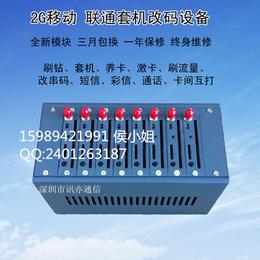 8口收发器WAVECOM品牌GSM USB接口简单易用包教