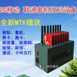 移动2G收发器WAVECOM刷钻设备超稳定短信耐用