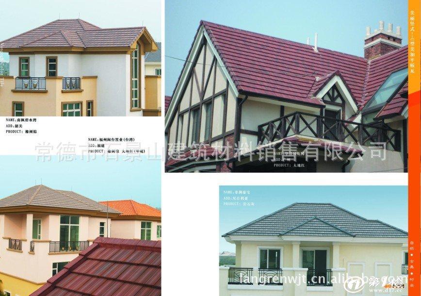 农村房屋建筑别墅屋顶装饰用彩色水泥平板瓦批发销售