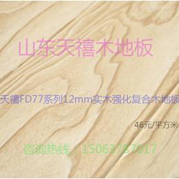 供应厂家直销12mm实木强化复合木地板强化耐磨48元平方米