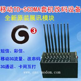 3G猫池厂家联通3G改码设备电信3G养卡器移动3G养卡猫池