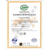 职业康健安全管理系统认证证书