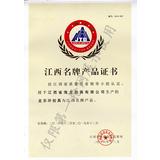江西名牌产品证书