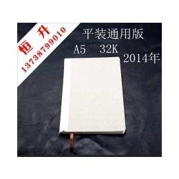 平装笔记本 厂家内芯批发 32K A5记事本 2014通用版