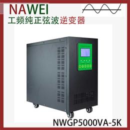 供应厂家直销48V太阳能正弦波逆变器NWGP5000VA