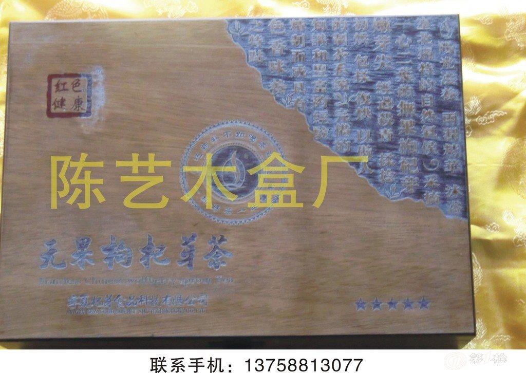 手工制作 可定做 通用礼品木盒 茶叶盒