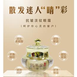 广州嘉禾化妆品加工厂厂家竺草堂抗皱淡纹眼霜
