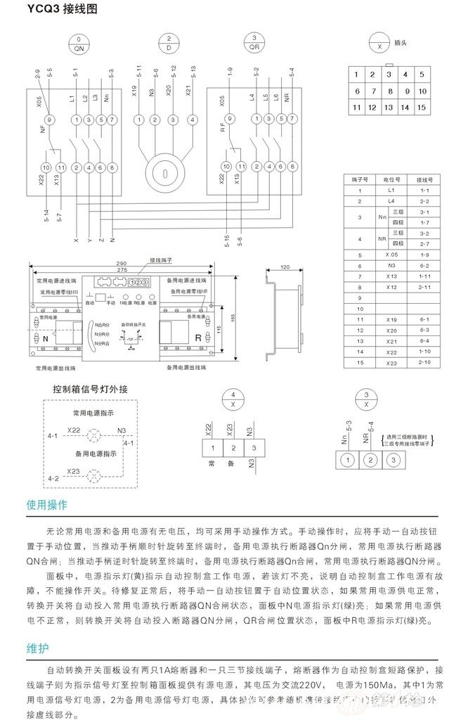 tjq2-63型双电源自动转换开关系列