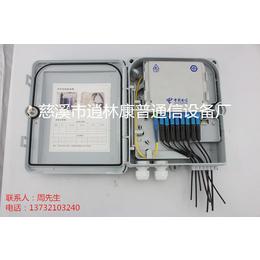 中兴款1分8芯FTTH光纤入户分纤箱