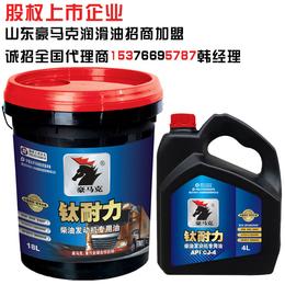 豪马克钛耐力柴油发动机专用油CJ-4  临沂柴机油招商缩略图