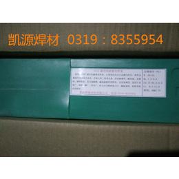 W807低温钢焊条低温钢焊条 低温钢电焊条