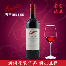 澳大利亚奔富bin150设拉子干红葡萄酒 澳洲进口红酒